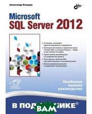 БХВ - Санкт-Петербург Microsoft SQL Server 2012