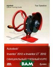 ДМК Autodesk Inventor 2012 и Inventor LT 2012