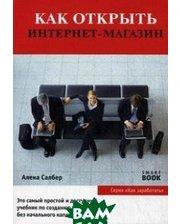 SmartBook Как открыть интернет-магазин