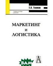 АКАДЕМИЧЕСКИЙ ПРОЕКТ Маркетинг и логистика. Учебное пособие - 4 издание