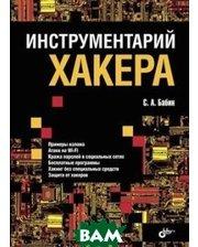 БХВ - Санкт-Петербург Инструментарий хакера
