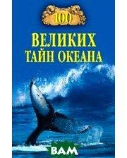 ВЕЧЕ 100 великих тайн океана