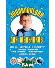 Букмастер Энциклопедия для мальчиков