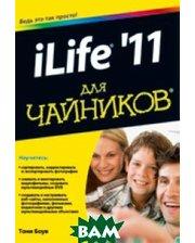 Вильямс iLife `11 для чайников