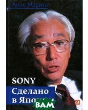 Альпина Паблишер Sony. Сделано в Японии