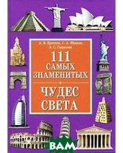 Владис 111 самых знаменитых чудес света