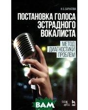 Лань Постановка голоса эстрадного вокалиста. Метод диагностики проблем. Учебное пособие