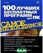 BHV 100 лучших бесплатных программ для ПК. Серия Самое необходимое