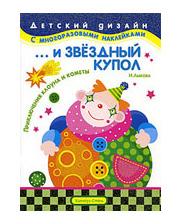 Карапуз ... и звездный купол. Приключения клоуна и кометы. Серия: Детский дизайн с многоразовыми наклейками