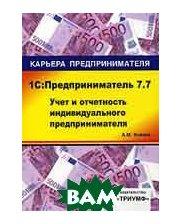 ТРИУМФ 1С:Предприниматель 7.7. Учет и отчетность индивидуального предпринимателя