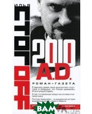 АСТ 2010 A.D. Роман-газета