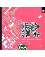 РИП-холдинг DVD-art. Новое в дизайне DVD упаковки