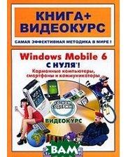 Книга Лучшие книги Windows Mobile 6 c нуля!: Карманные компьютеры, смартфоны и коммуникаторы