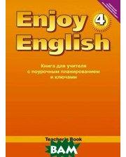 Книга для учителя 10 класс английский язык биболетова