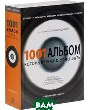 Книга МАГМА 1001 альбом, который нужно услышать