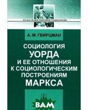 ЛИБРОКОМ Социология Уорда и ее отношения к социологическим построениям Маркса