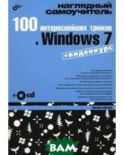 BHV 100 интереснейших трюков в Windows 7