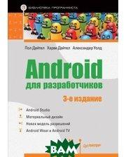 ПИТЕР Android для разработчиков