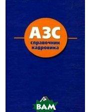 Дашков и Ко АЗС. Справочник кадровика