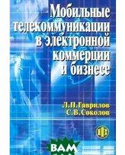 Книга ФИНАНСЫ И СТАТИСТИКА Мобильные телекоммуникации в электронной коммерции и бизнесе