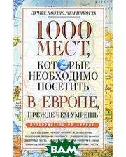 Харвест 1000 мест, которые необходимо посетить в Европе, прежде чем умрешь