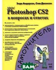 НТ Пресс Adobe Photoshop CS2 в вопросах и ответах