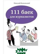 ПИТЕР 111 баек для журналистов