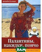 НИОЛА-ПРЕСС Палантины, накидки, пончо
