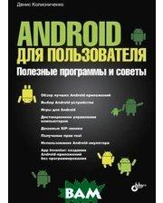БХВ - Санкт-Петербург Android для пользователя. Полезные программы и советы