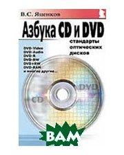 Майор Азбука CD и DVD. Стандарты оптических дисков