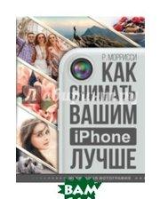 Книга АСТ Как снимать вашим iPhone лучше