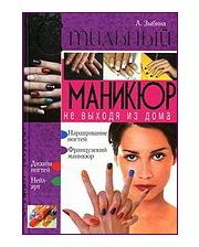 Владис Стильный маникюр не выходя из дома. Наращивание ногтей. Дизайн ногтей. Французский маникюр. Нейл-арт.