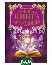 АСТ Большая астрологии. Составление прогнозов