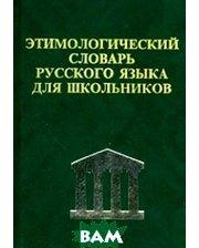 Дом Славянской книги Этимологический словарь русского языка для школьников