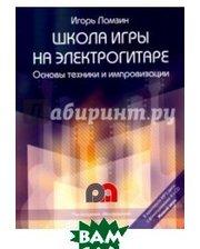 Книга Этерна Школа игры на электрогитаре. Основы техники и импровизации. Самоучитель (+CD)