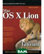 ДИАЛЕКТИКА Mac OS X Lion. Библия пользователя
