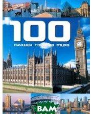 АСТ 100 лучших городов мира