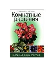 ОЛМА-ПРЕСС Комнатные растения. Новейшая энциклопедия