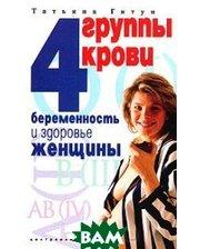 ЦЕНТРПОЛИГРАФ 4 группы крови. Беременность и здоровье женщины