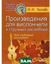 ВЛАДОС Произведения для виолончели и струнных ансамблей. Мой любимый инструмент