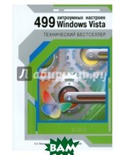ТРИУМФ 499 хитроумных настроек Windows Vista