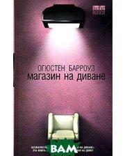 Книга АМФОРА Магазин на диване