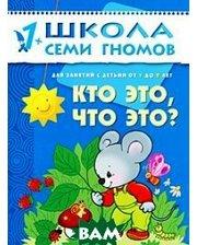 Мозаика-Синтез Кто это, что это? Для занятий с детьми от 1 до 2 лет