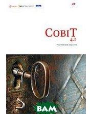 Аудит и контроль информационных систем COBIT 4.1