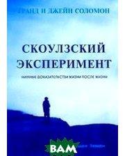 Книга Будущее земли Скоулзский эксперимент