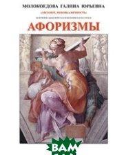 У Никитских ворот Афоризмы