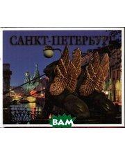 Яркий город Saint-Petersbourg. Альбом