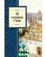 Эксмо 100 стихотворений о Москве