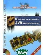 МК-Пресс 10 практических устройств на AVR-микроконтроллерах