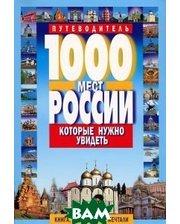 МАРТИН 1000 мест России, которые нужно увидеть